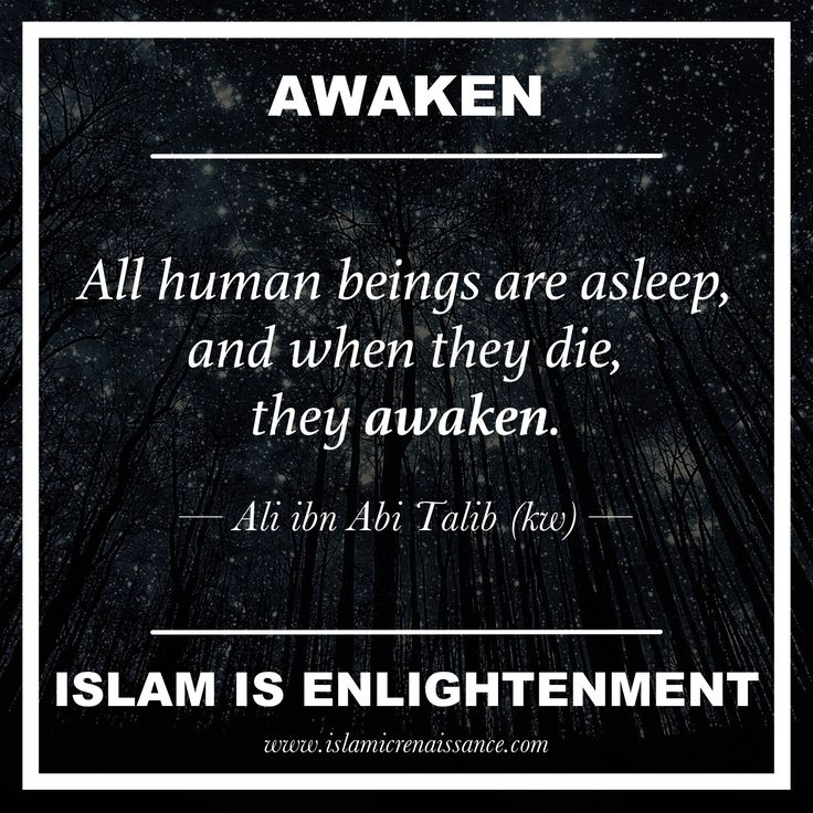 www.islamicrenaissance.com All human beings are asleep, and when they die, they awaken. #islam #sufism #imamali #enlightenment #meditation #islamicrenaissance #awakening #diebeforeyoudie