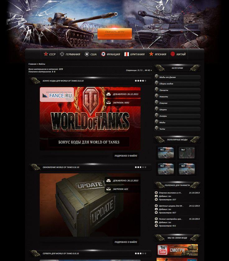 Уникальный игровой шаблон World of Tanks для системы uCoz