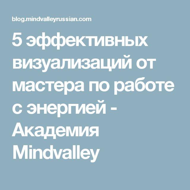 5 эффективных визуализаций от мастера по работе с энергией - Академия Mindvalley
