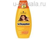 Schauma шампунь для волос Интенсивное питание с маслом ореха макадамия