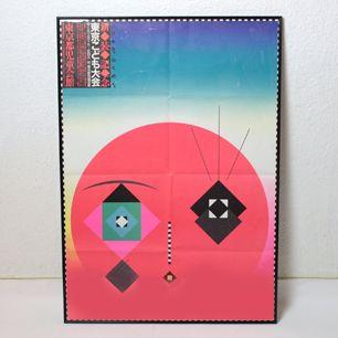 渋谷児童館のメモリアルグラフィック 粟津潔「東京子供大会」ポスター
