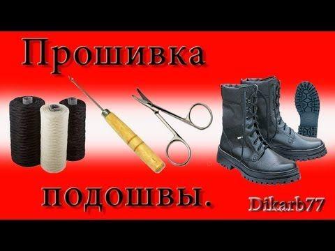 Ремонт обуви. Прошивка подошвы. - YouTube