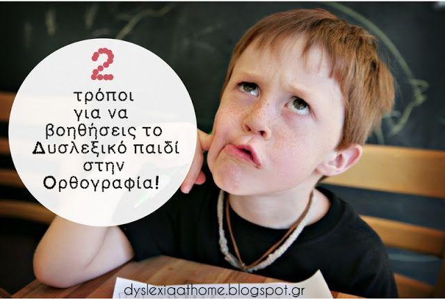 2 τρόποι για να βοηθήσεις το Δυσλεξικό παιδί στην Ορθογραφία!