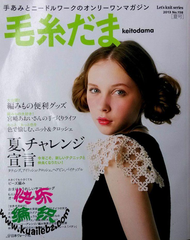 Keitodama 2013 Summer 158 ❤️❤️❤️❤️ ❤️❤️❤️❤️✨✨