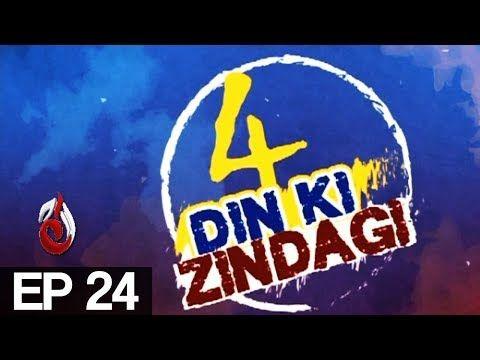4 Din Ki Zindagi - Episode 24 | Aaj Entertainment-Best Pakistani Dramas - https://www.pakistantalkshow.com/4-din-ki-zindagi-episode-24-aaj-entertainment-best-pakistani-dramas/ - http://img.youtube.com/vi/8VGcuyNbKaw/0.jpg
