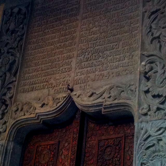 Main door, Stavropoleos Church, Bucharest