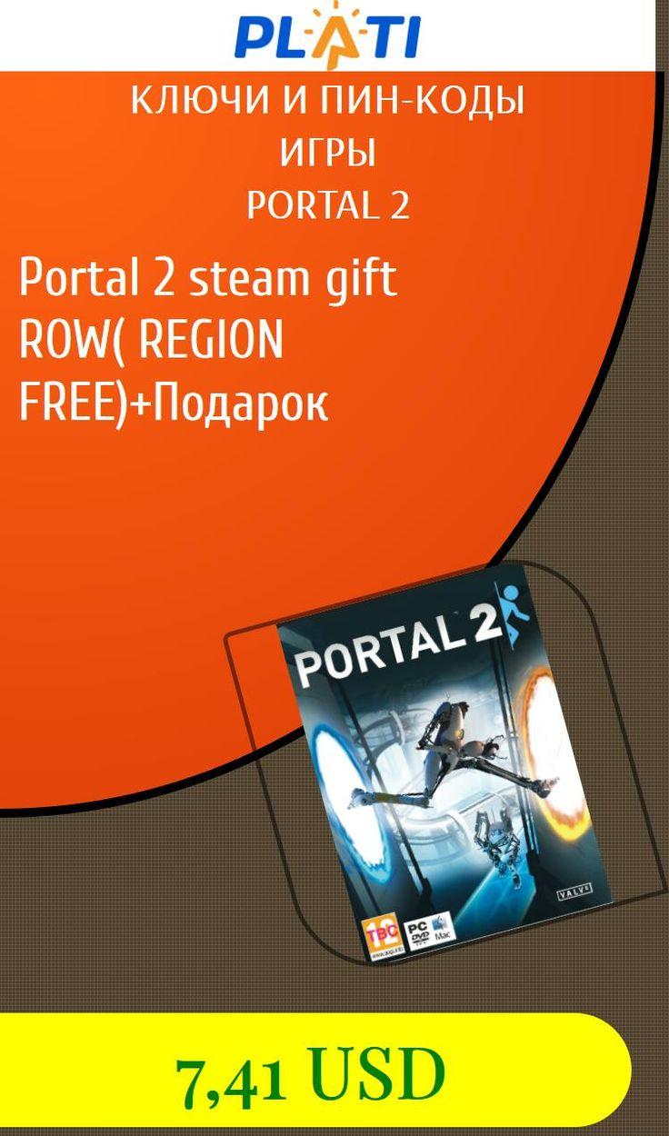Portal 2 steam gift ROW( REGION FREE) Подарок Ключи и пин-коды Игры Portal 2