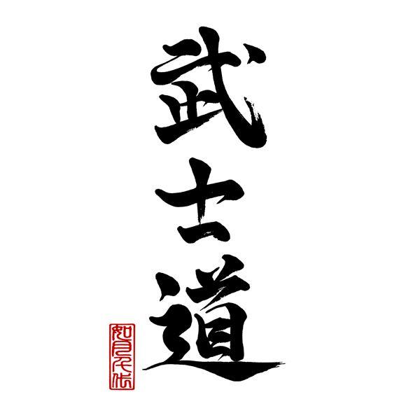 die besten 25 bushido tattoo ideen auf pinterest oriental tattoo samurai tattoo samuray und. Black Bedroom Furniture Sets. Home Design Ideas