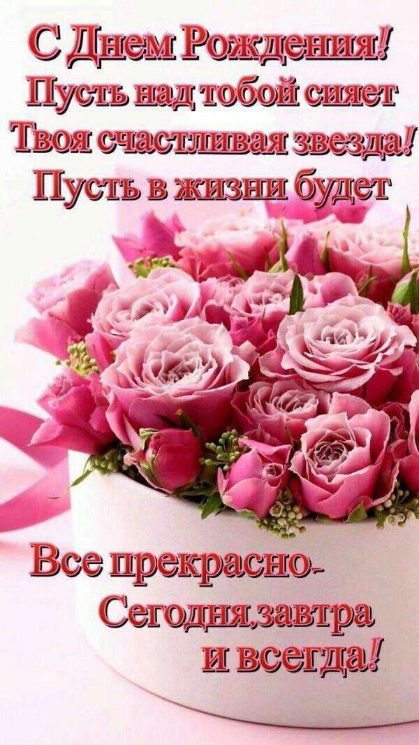 Pin by Настя?? on Поздравления с днем рождения   Happy birthday greetings,  Happy birthday images, Birthday greetings