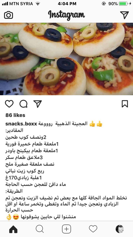 عجينة بيتزا Cooking Recipes Desserts Food Receipes Food Recipies