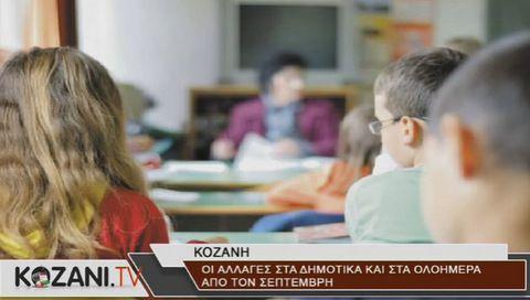 Τι αλλάζει στα δημοτικά σχολεία απο Σεπτέμβρη (video)