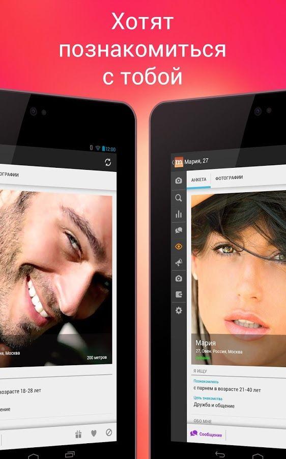 The russian dating service mamba will enter turkish market