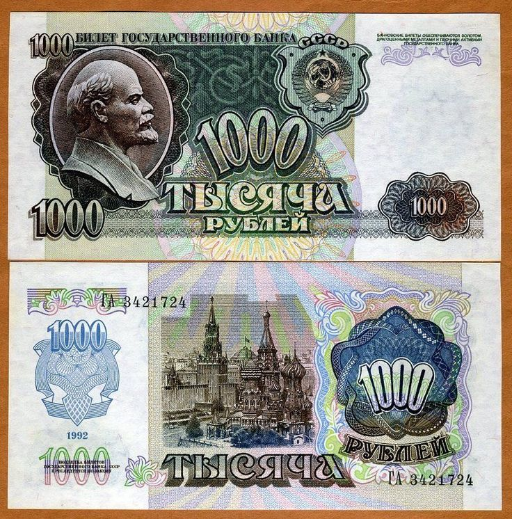 1991 series Soviet 1000-ruble banknote, featuring Vladimir Lenin and the coat of arms of the USSR on the obverse side, and the Kremlin Spasskaya tower and St. Basil's Cathedral on the reverse side.