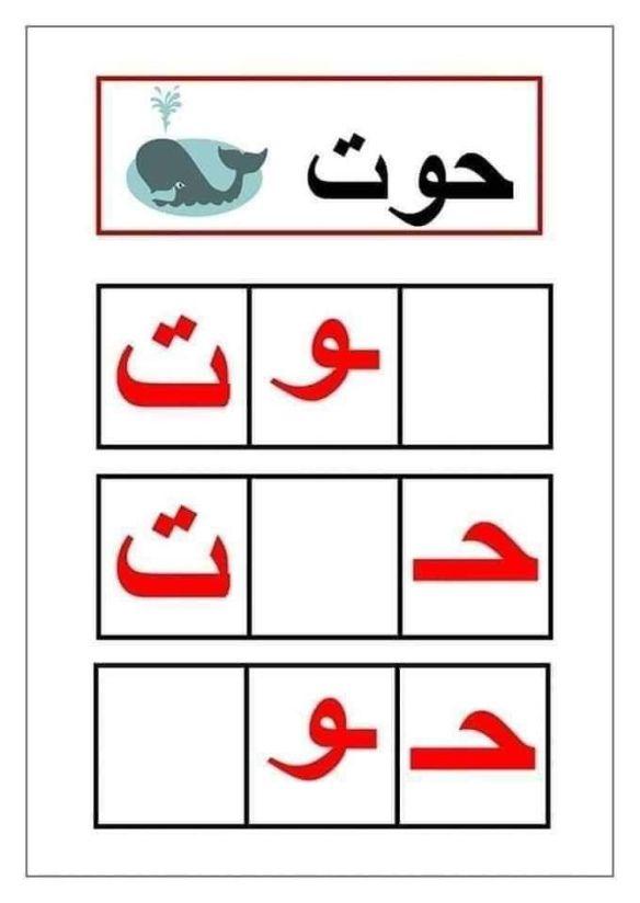 اكتب الحرف الناقص In 2021 Alphabet Crafts Arabic Alphabet For Kids Arabic Kids