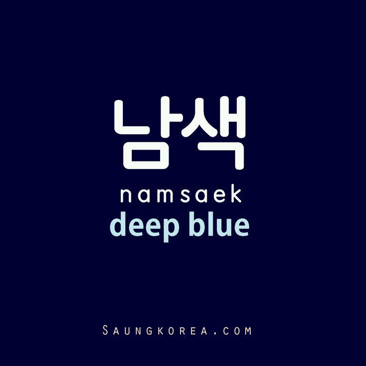 남색 = dark blue