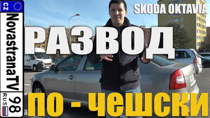Как разводят в Чехии официальные сервисы   SKODA OCTAVIA A5 1.4 TSI   No...