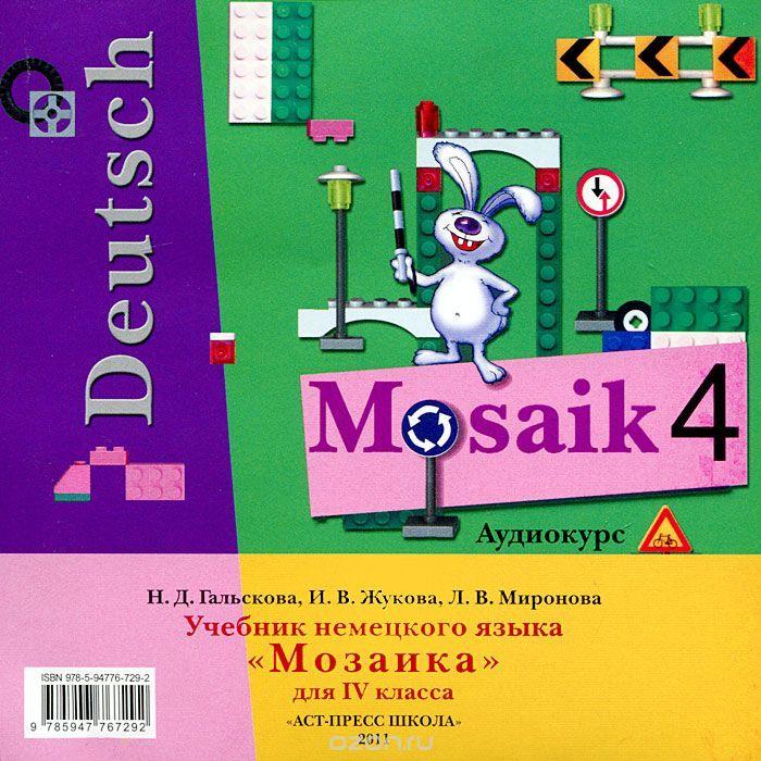 Мозаика немецкий язык 4 класс скачать торрент
