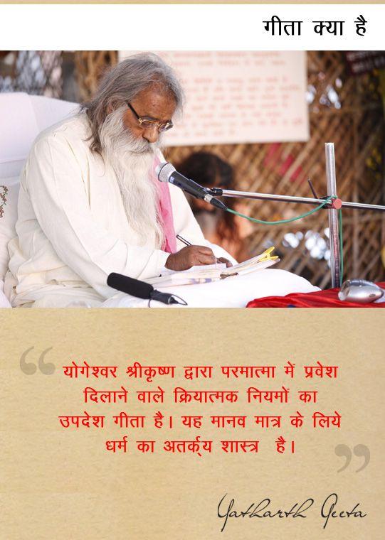 Srimad Bhagavad Gita - गीता क्या है : योगेश्वर श्रीकृष्ण द्वारा परमात्मा में प्रवेश दिलाने वाले क्रियात्मक नियमों का उपदेश गीता है। यह मानव मात्र के लिये धर्म का अतक्र्य शास्त्र है। - Yatharth Geeta.   #shreemad bhagwad geeta #swami adgadanand  # shri Krishna #spiritual quote #guru