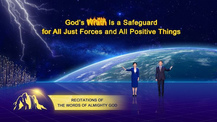 "God's Utterance ""God Himself, the Unique (II) God's Righteous Dispositio..."
