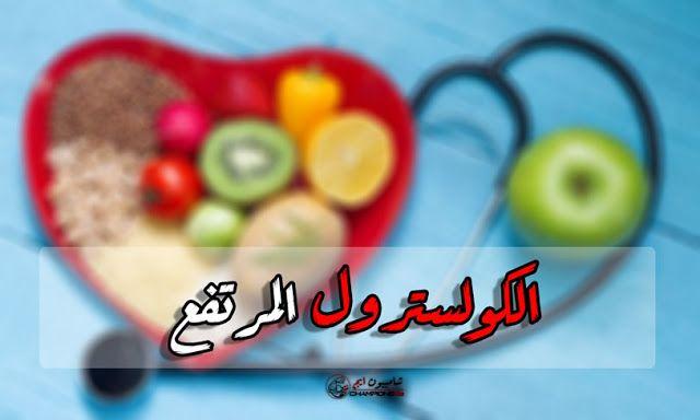 دايت البورتفوليو لتخفيض الكوليسترول حمية الكولسترول المرتفع Fruit High Cholesterol Food