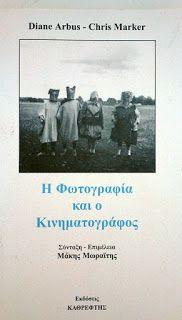 skepseis & photos: Η ΦΩΤΟΓΡΑΦΙΑ ΚΑΙ Ο ΚΙΝΗΜΑΤΟΓΡΑΦΟΣ