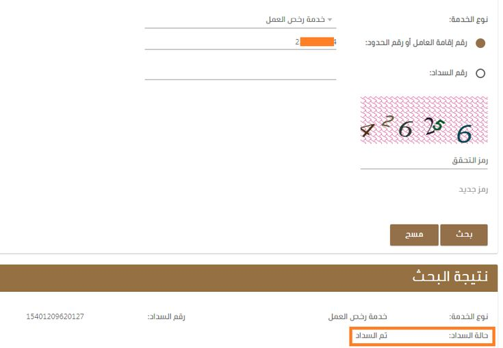 Check Iqama Fees 2020 Online In Saudi Arabia Updated My Ksa Saudi Arabia Online Medical Tests