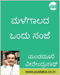 Malegaalada Ondu Sanje  - Kannada eBook