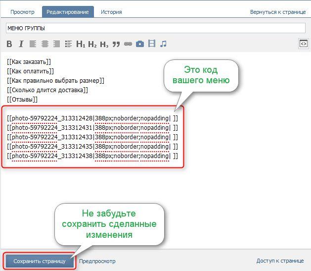 Как оформить меню в группе - Пробел в конце обязателен, иначе ничего не получится.  У вас должно получиться столько строчек, сколько пунктов в вашем меню (и, соответственно, сколько вы рисовали картинок):  http://cons-rus.ru/