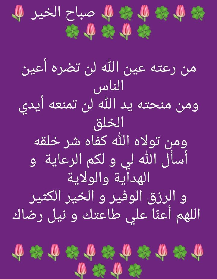 Pin By Abir Reine On الكلمة الطيبة Good Morning Quotes Friday Pictures Morning Quotes