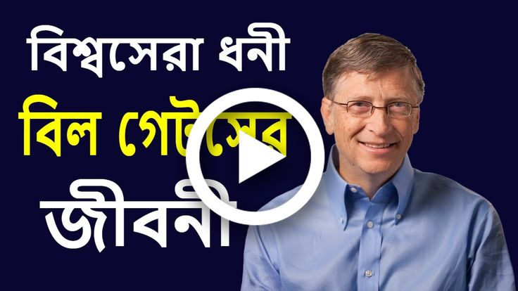 Biography of Bill Gates in Bangla. The short Biography and the Life story of William Henry Gates, Co-Founder of Microsoft. In this Bio about Bill Gates, we present, Gates early life, childhood, education, family, lifestyle, wealth, and founding of Microsoft with Paul Allen.
