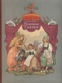 Волшебные сказки — Шарль Перро. Детская литература, 1960