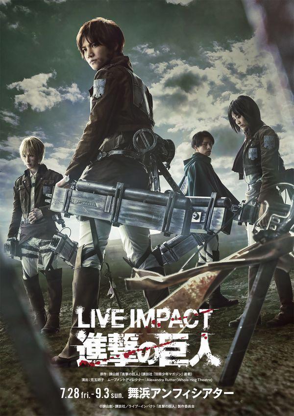 2017年7月28日(金)から公演がスタートするライブ・インパクト『進撃の巨人』のチケットが、本日4月9日12:00より一般販売開始となった。 チケット発売とあわせて、エレン・イェーガー、ミカサ・ア