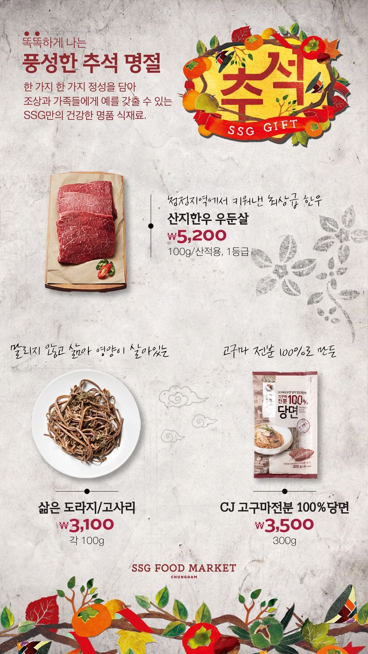 SSG FOOD MARKET 추석
