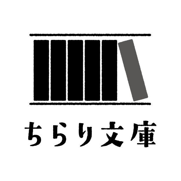 ちらり文庫のロゴマークです
