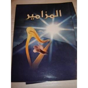 Arabic Van Dyck Psalms / 590 / 3rd Print 2008 (3K)