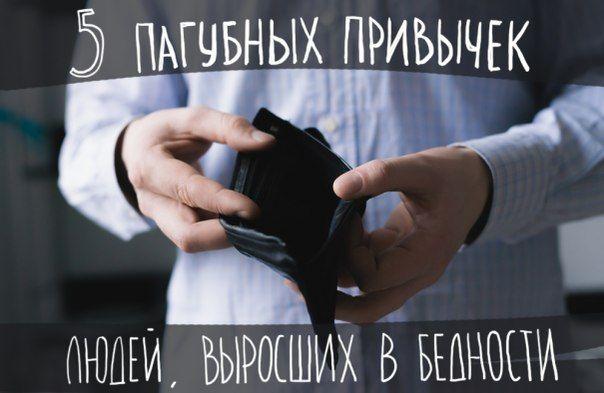 Бедность – не порок. Это школа жизни. Если вы прошли ее, то вы «инфицированы».