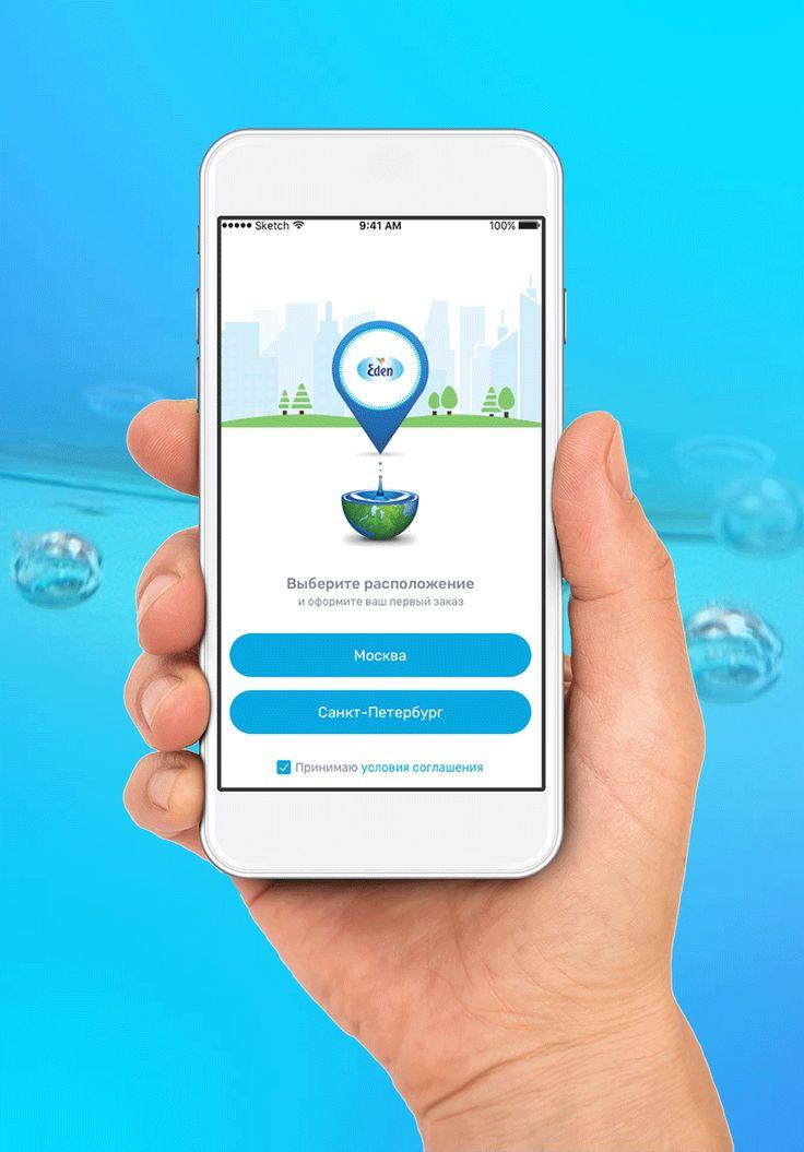 Мы рады представить разработанный нами дизайн-макет мобильного приложения для сервиса доставки воды компании Eden Springs.