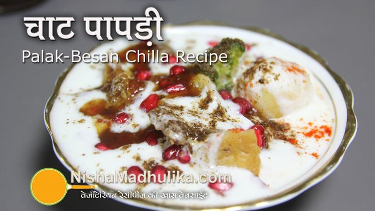 Dahi Papdi Chaat Recipe - Papri Chaat Recipe - How to make Papdi Chaat