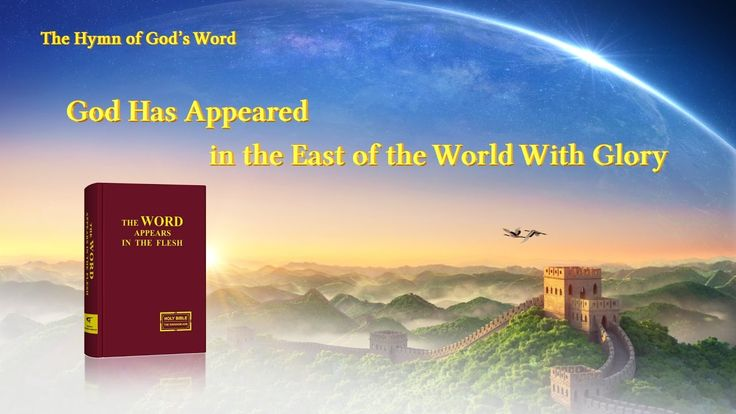 """The Hymn of God's Word """"God Has Appeared in the East of the World With G..."""