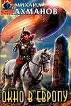 Окно в Европу. Начните читать книги Ахманов Михаил в электронной онлайн библиотеке booksonline.com.ua. Читайте любимые книги с мобильного или ПК бесплатно и без регистрации.