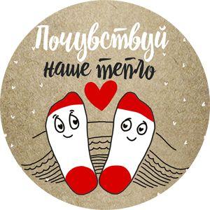 Купить Носки мужские с Вашим именем «Для героических ног» за 350руб. | Красный Куб