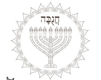 Star of David-Jewish Printable Coloring Page Template