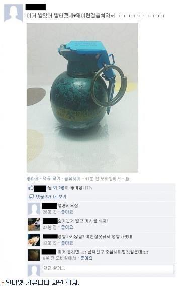 군인 남친에게 선물받은 ′수류탄′ SNS에 올린 女 - 노컷뉴스