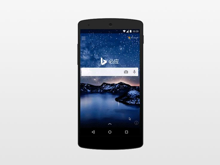 Bing Android App Motion Design