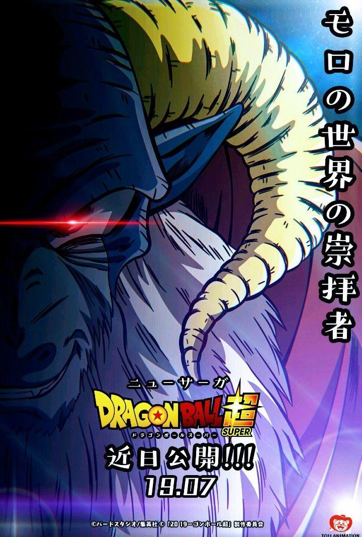 Moro Dragon Ball Super With Images Dragon Ball Super Manga