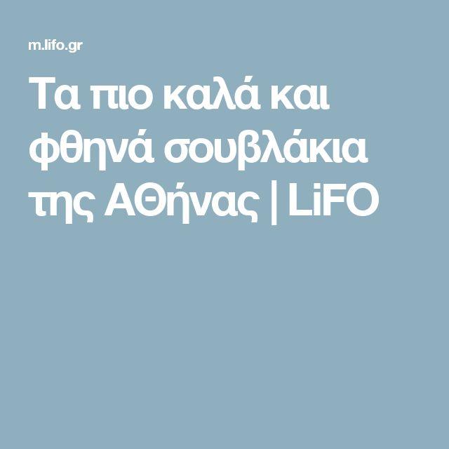 Tα πιο καλά και φθηνά σουβλάκια της ΑΘήνας  | LiFO