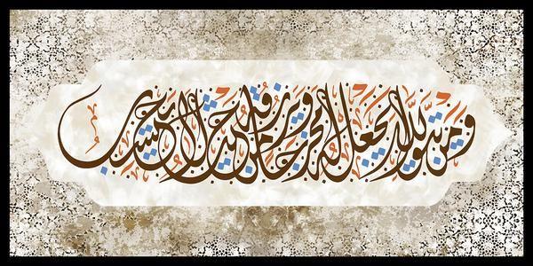 و م ن ي ت ق الل ه ي ج ع ل ل ه م خ ر ج ا و ي ر ز ق ه م ن ح ي ث ل ا ي ح ت س ب Business Cards Mockup Psd Business Card Mock Up Arabic Calligraphy Design