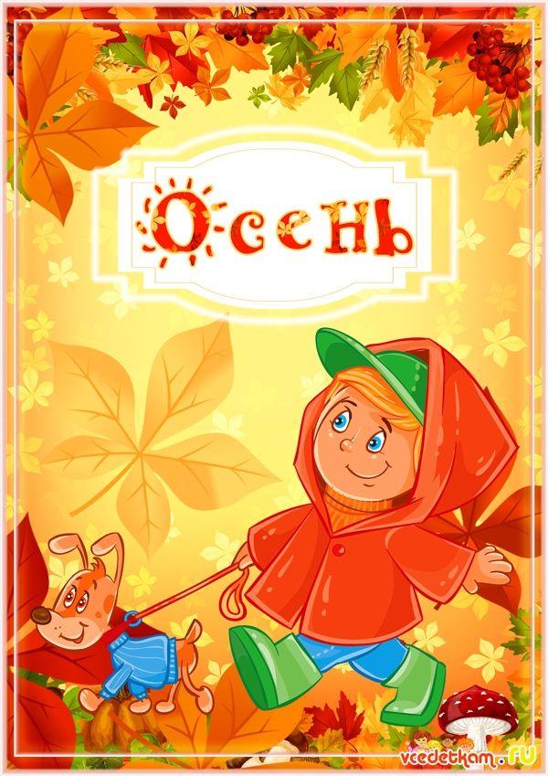 Открытки зарубина, картинка октябрь для детей в детском саду