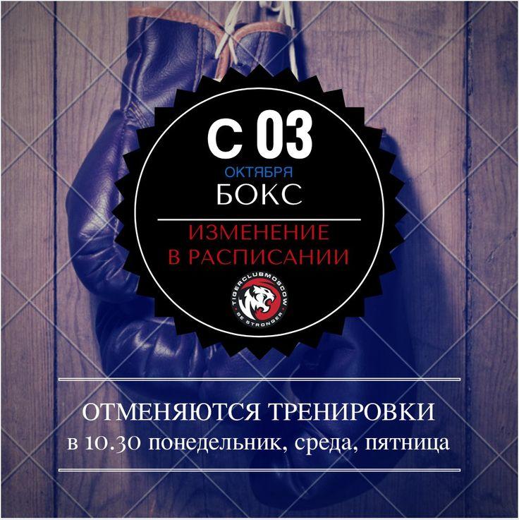 Уважаемые клиенты!  С 3 октября отменяются тренировки по боксу по понедельникам, средам и пятницам с Матреной Вячкиной.  Будьте внимательны при выборе дня и дисциплины для посещения нашего спортивного клуба TIGER Москва.  #тайгерклуб #tigerclub #tigerclubmoscow #вегаскрокуссити #muaythai #тайскийбокс #бокс #boxing #джиуджитсу #bjj #грэпплинг #grappling #дзюдо #самбо #sambo #борьба #кроссфит #crossfit #mma #мма #sport #спорт #рукопашныйбой #единоборства #спортивнаямосква #moscowsport…