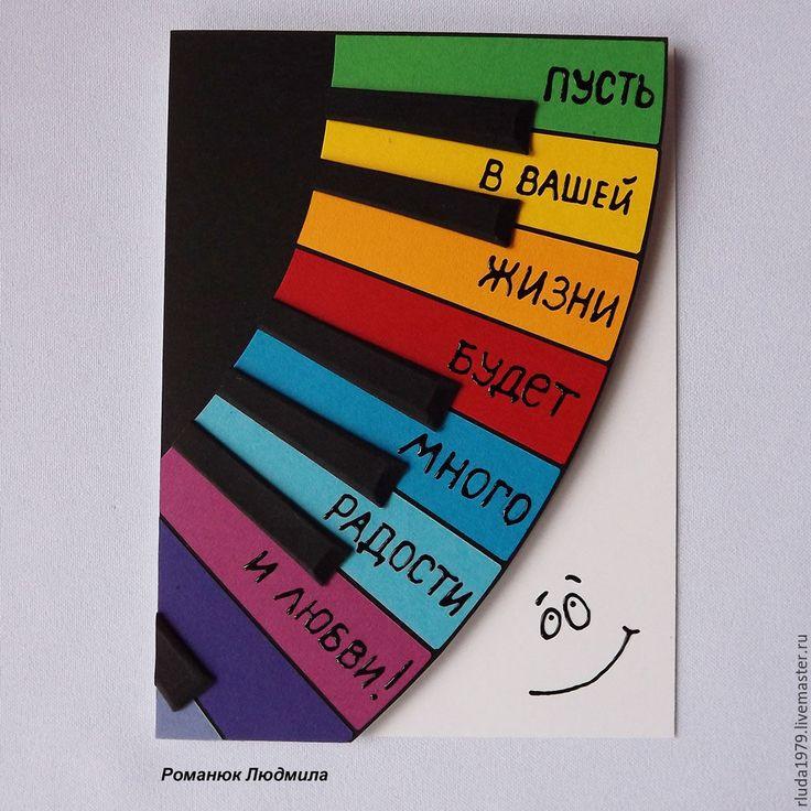 """Открытка """"Радужные клавиши"""" - Открытка ручной работы, открытка на день рождения…"""